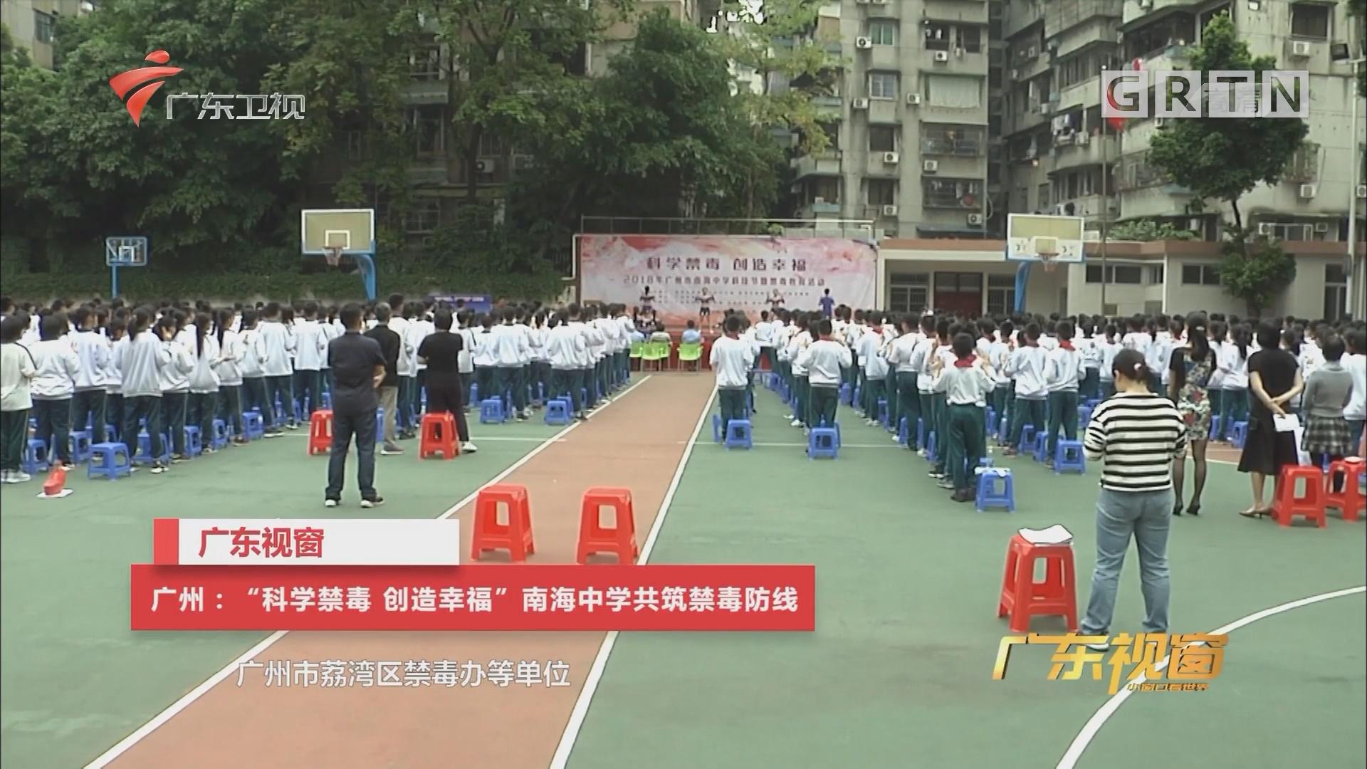 """广州:""""科学禁毒 创造幸福""""南海中学共筑禁毒防线"""