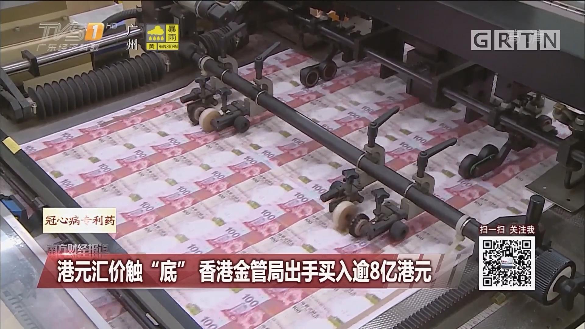 """港元汇价触""""底"""" 香港金管局出手买入逾8亿港元"""