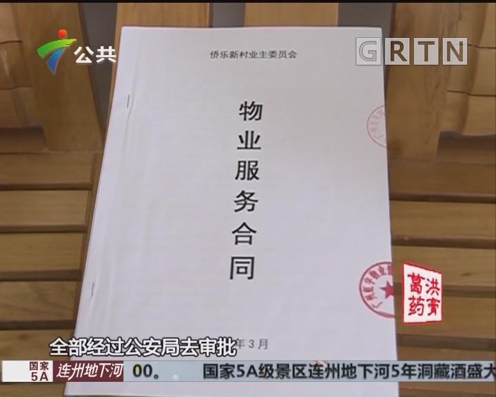 广州:业委会聘请新物管 旧物管不肯撤场