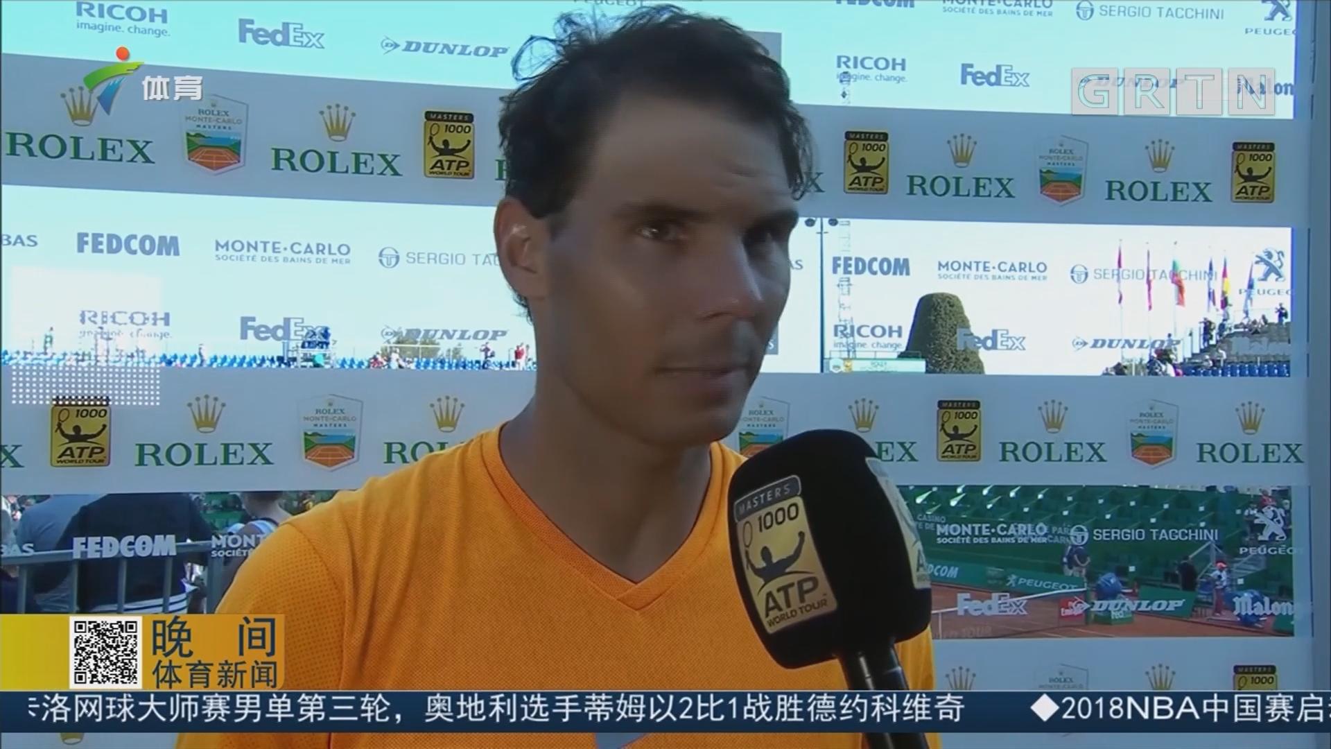 ATP蒙特卡洛大师赛 纳达尔晋级八强
