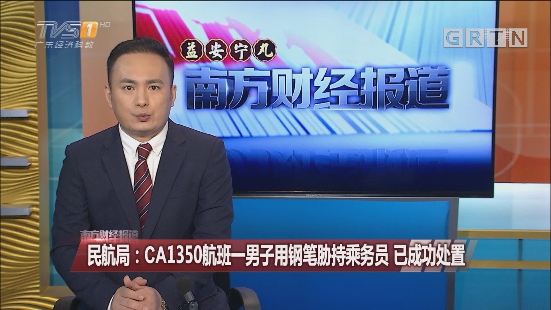 民航局:CA1350航班一男子用钢笔胁持乘务员 已成功处置