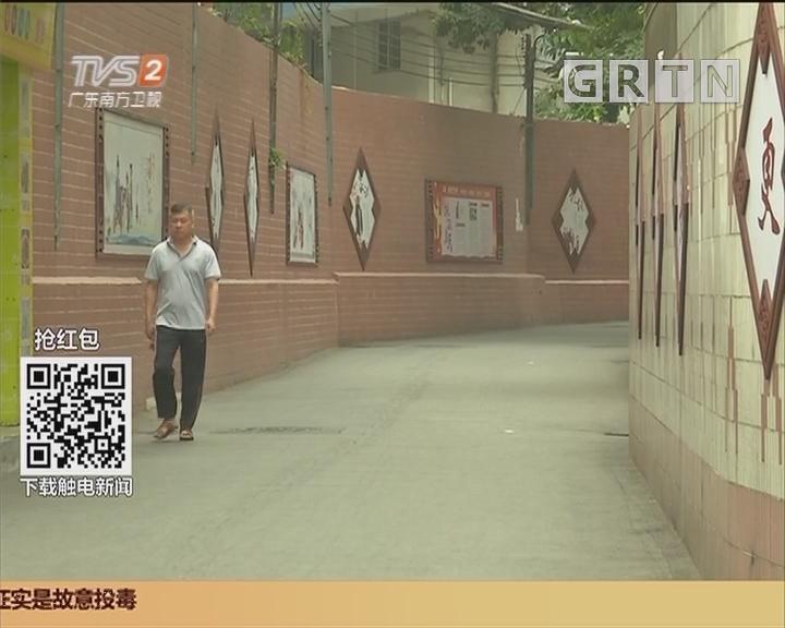 广州天河:水荫四横路 东西段竟不相通