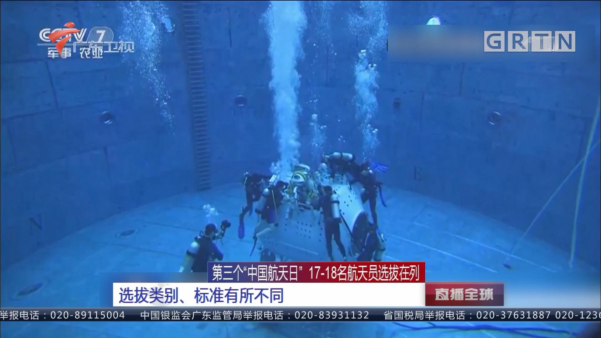 """第三个""""中国航天日""""17—18名航天员选拔在列:选拔类别、标准有所不同"""