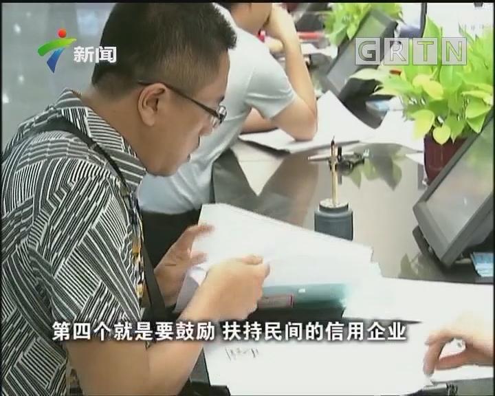 [2018-04-22]政协委员:筑牢社会信用体系的根基