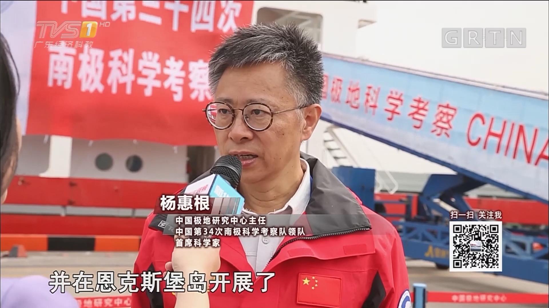 """""""雪龙""""号返抵上海 中国第34次南极考察成果丰硕"""