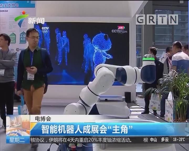 """电博会:智能机器人成展会""""主角"""""""