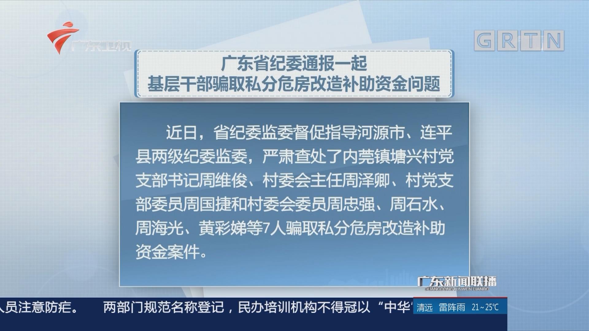 广东省纪委通报一起基层干部骗取私分危房改造补助资金问题