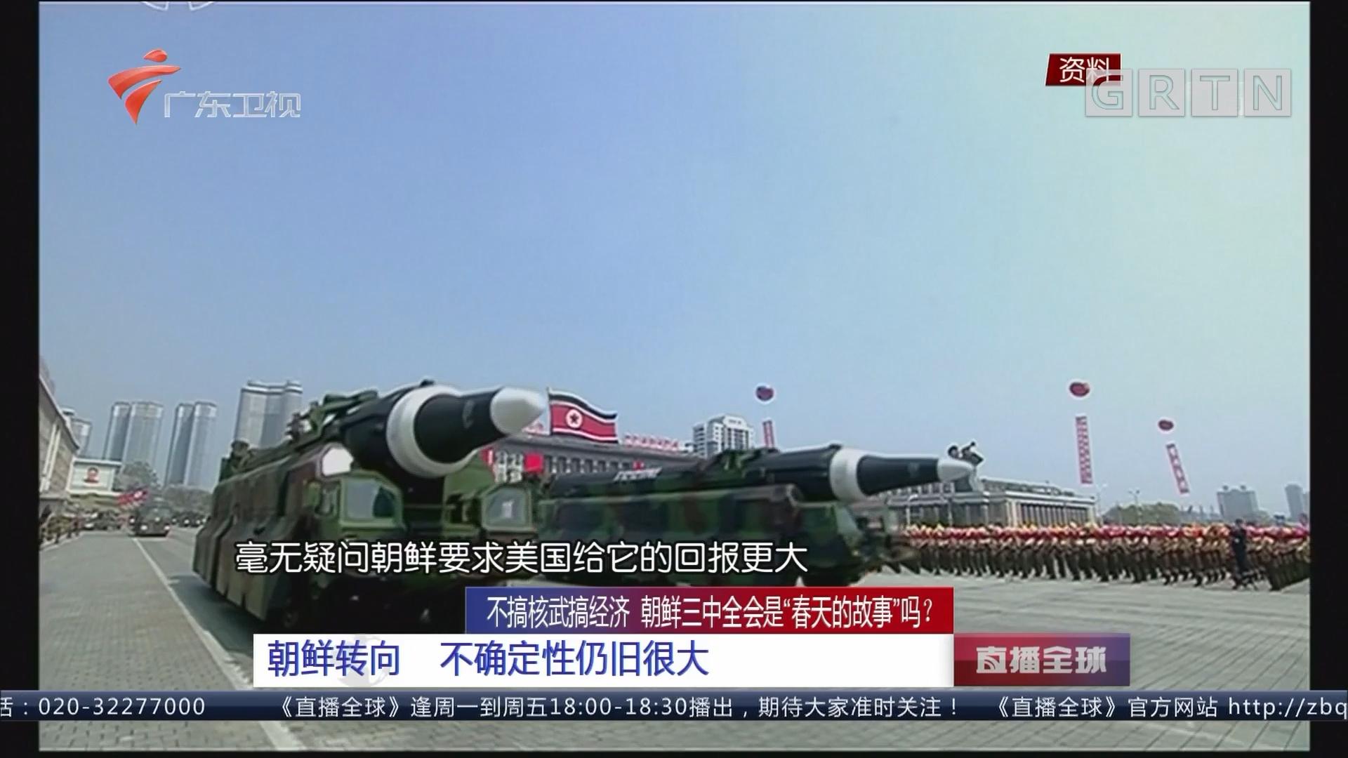 """不搞核武搞经济 朝鲜三中全会是""""春天的故事""""吗? 局势缓和 气氛不错"""