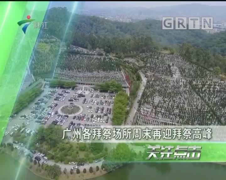 广州各拜祭场所周末再迎拜祭高峰