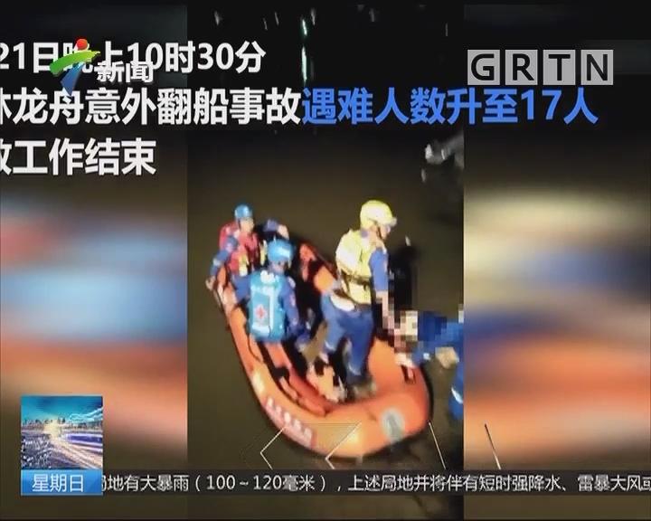 广西桂林:两艘龙舟意外翻侧 57人落水17人亡
