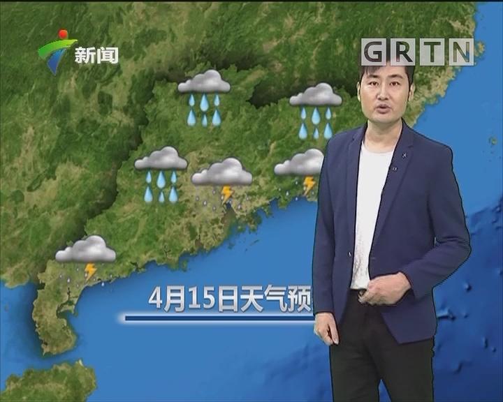 20180415天气预报