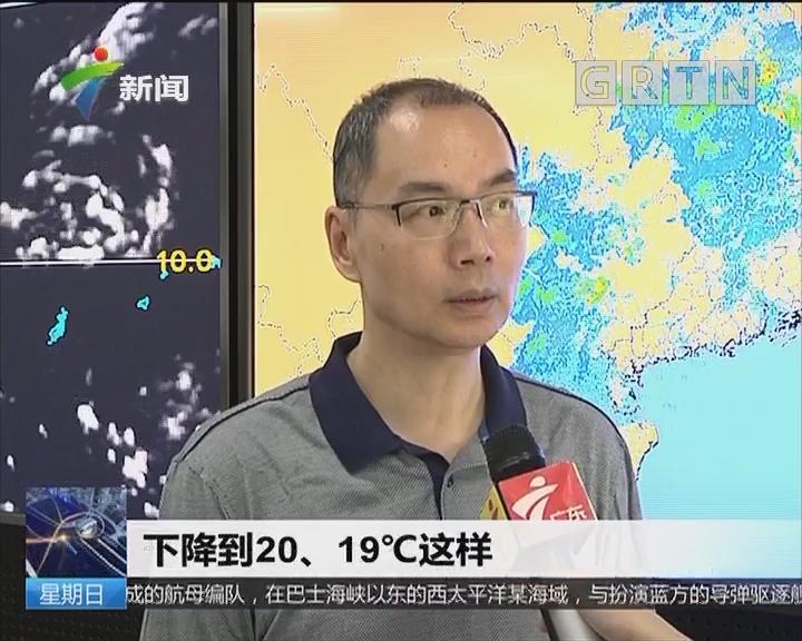 广东天气:强降雨+降温 气温将下降3-5℃