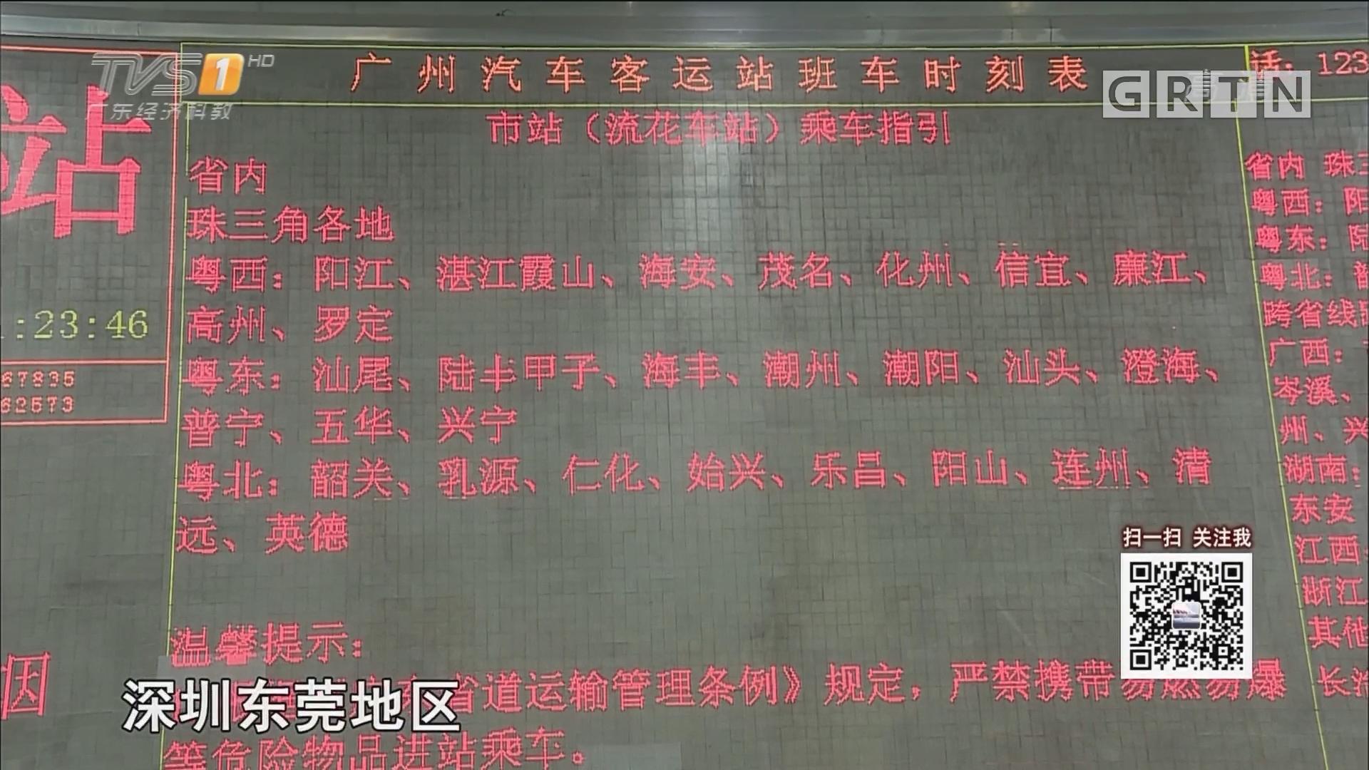 五一出行:广州客运加开班次疏导客流