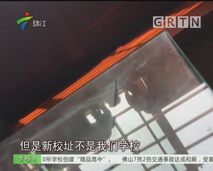 深圳:学校搬迁却迟迟未有新址 家长担心五千学生无书读