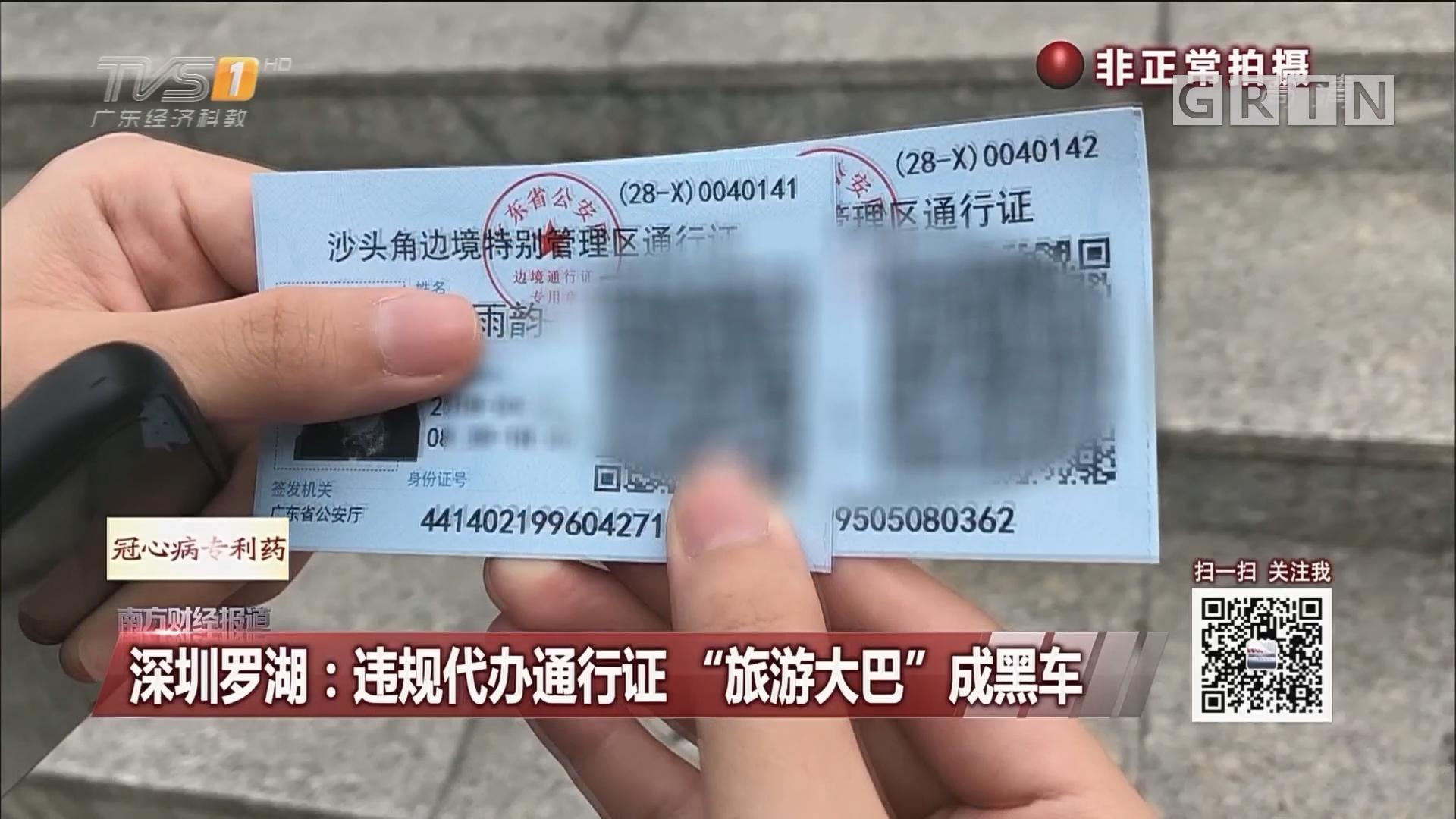 """深圳罗湖:违规代办通行证 """"旅游大巴""""成黑车"""