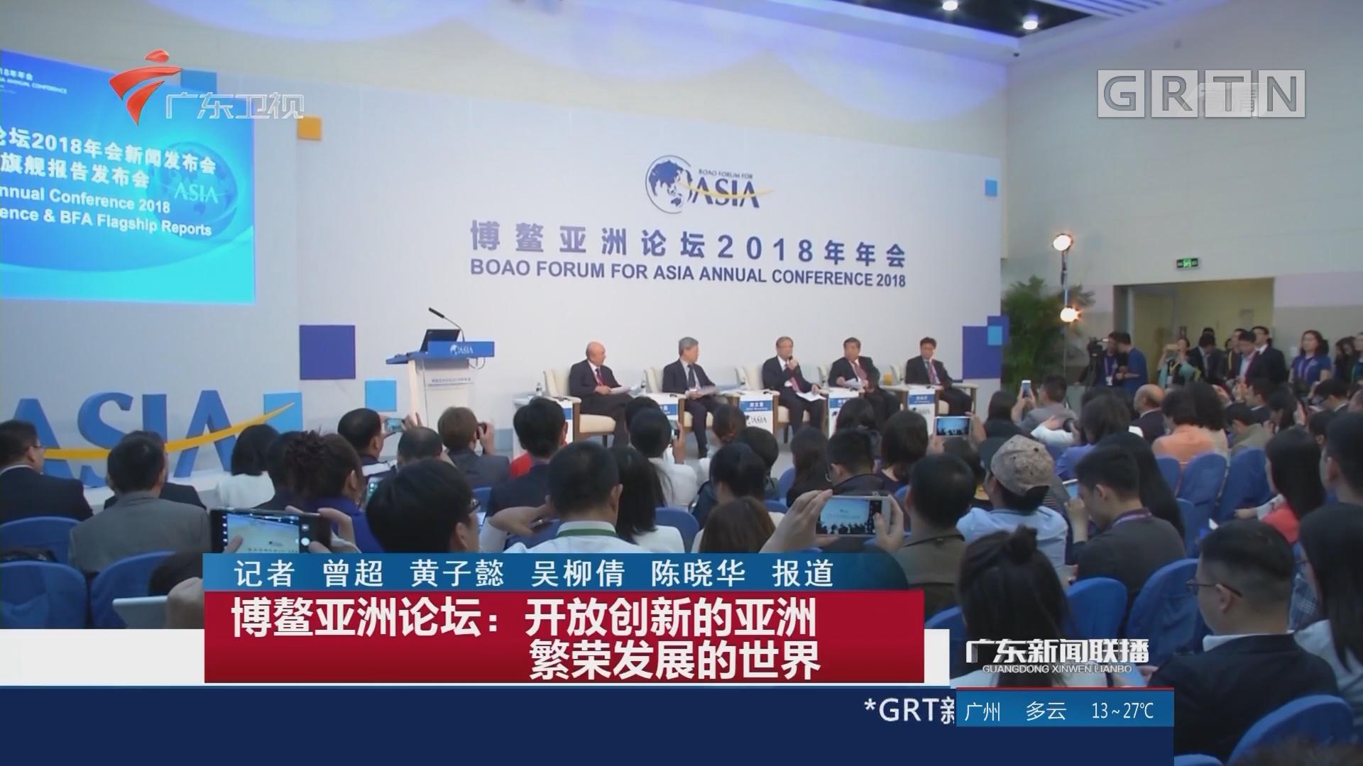 博鳌亚洲论坛:开放创新的亚洲 繁荣发展的世界