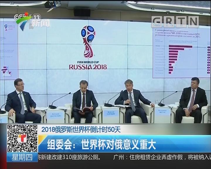 2018俄罗斯世界杯倒计时50天 组委会:世界杯对俄意义重大
