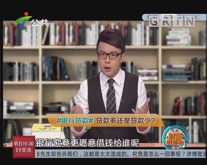 [2018-04-22]财富维他命:白条上征信,会影响银行贷款吗?