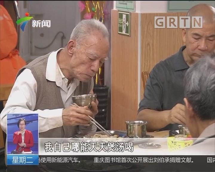 广州:952个长者饭堂覆盖全市城乡