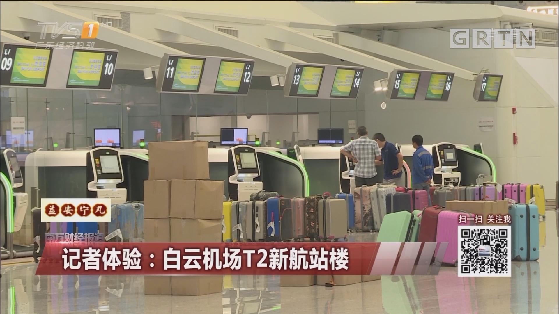 记者体验:白云机场T2新航站楼