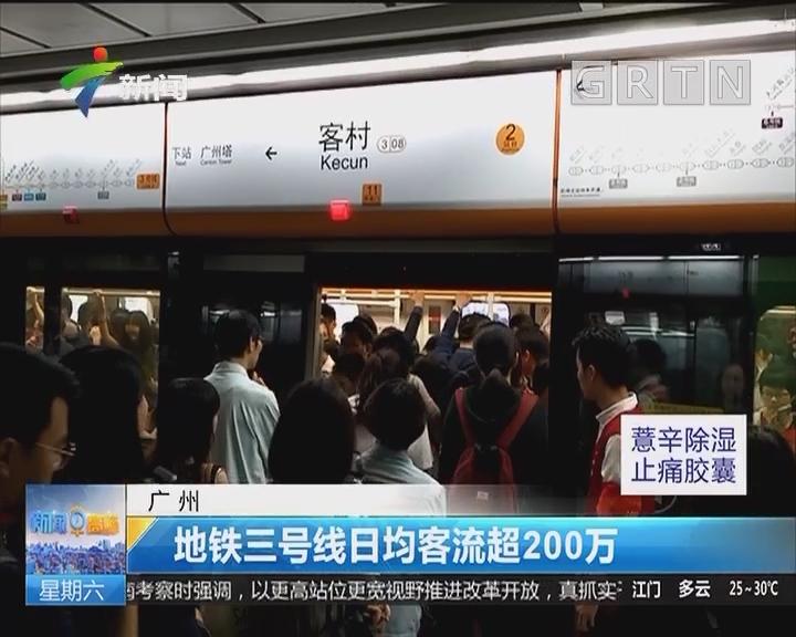 广州:地铁三号线日均客流超200万