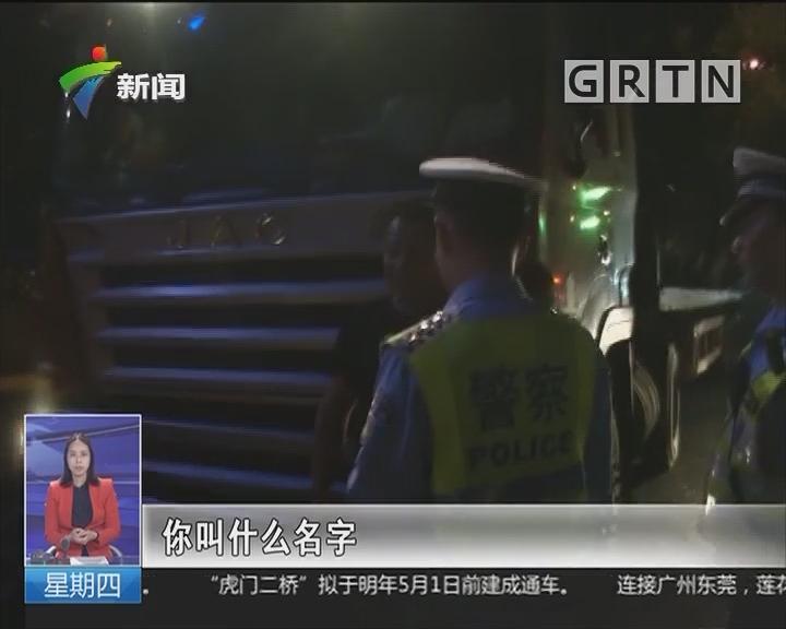 """广州""""治超""""专项行动:十分钟查获3台违法车辆"""