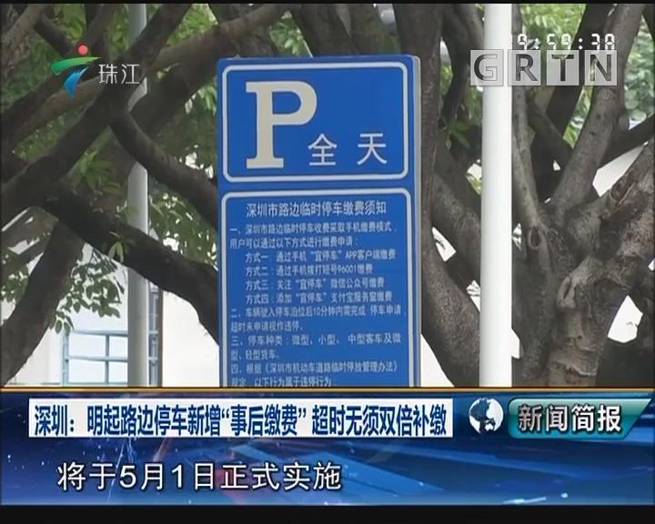 """深圳:明起路边停车新增""""事后缴费""""超时无须双倍补缴"""