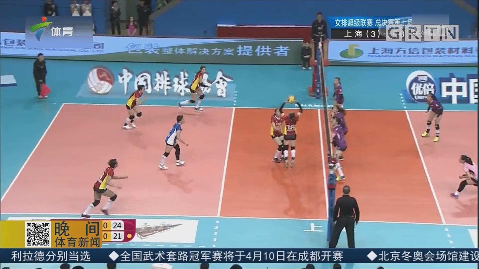 天津女排击败上海女排 夺得总冠军