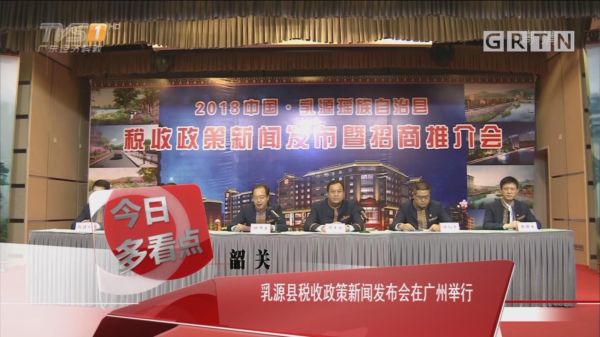 韶关:乳源县税收政策新闻发布会在广州举行