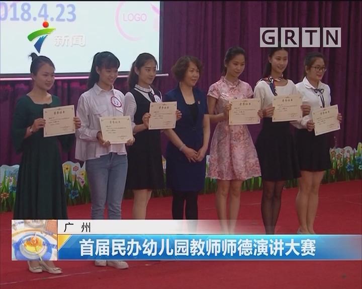 广州:首届民办幼儿园教师师德演讲大赛