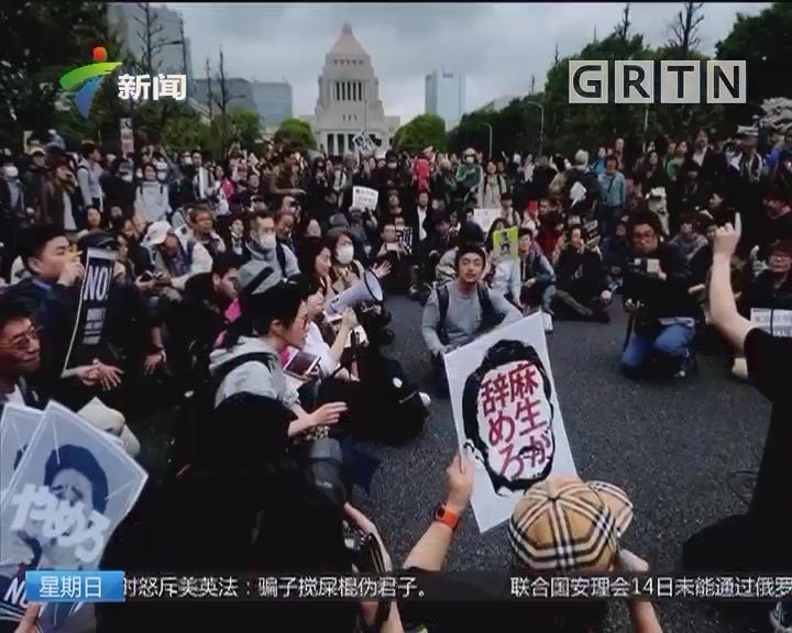 数万东京民众集会抗议要求安倍下台
