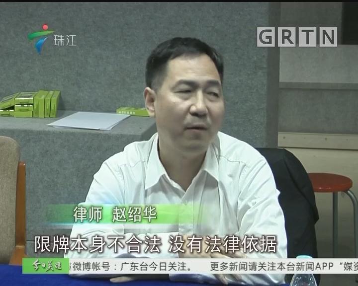 """名嘴论新政 广州""""开四停四""""引热议"""