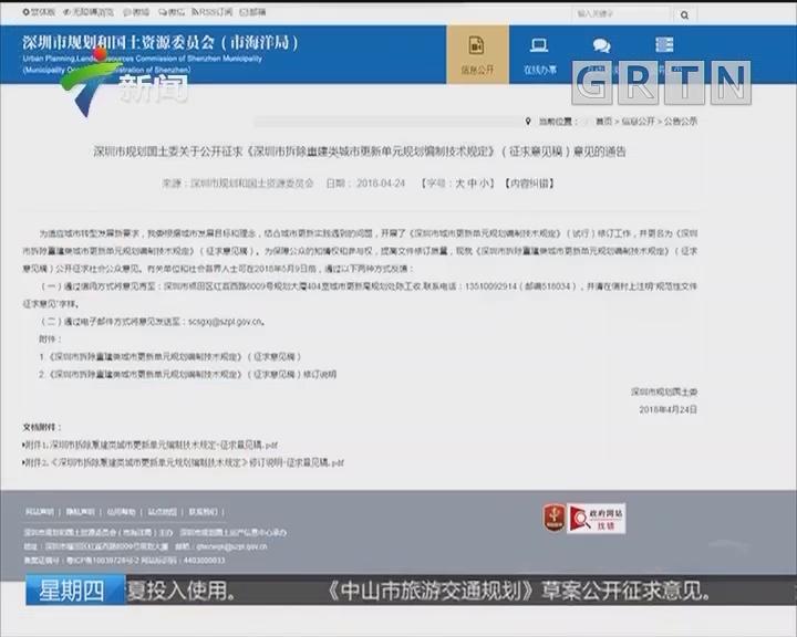 深圳:拟规定住宅类旧改项目必须配置幼儿园和老人中心