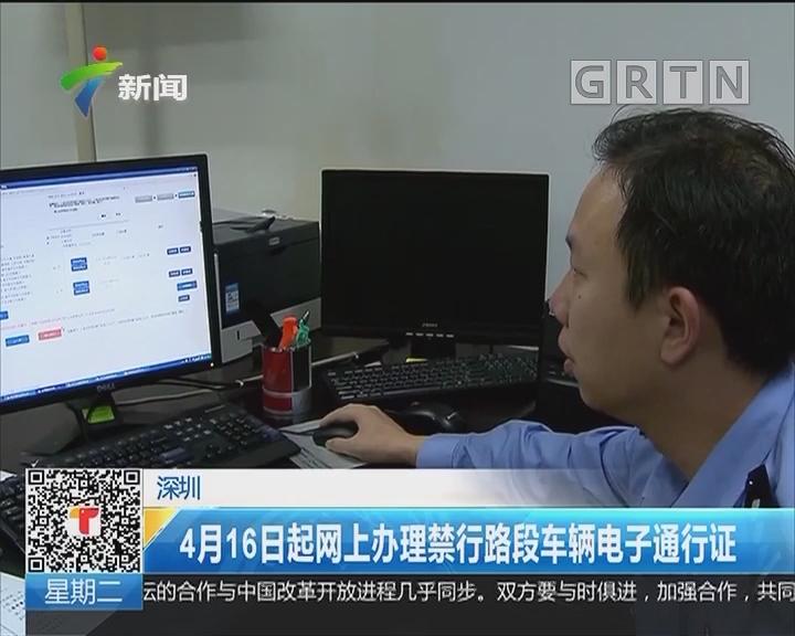 深圳:4月16日起网上办理禁行路段车辆电子通行证