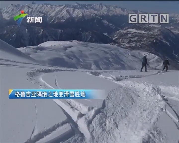格鲁吉亚隔绝之地变滑雪胜地