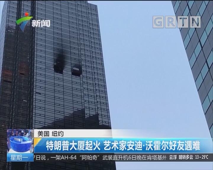 美国 纽约:特朗普大厦起火 艺术家安迪·沃霍尔好友遇难
