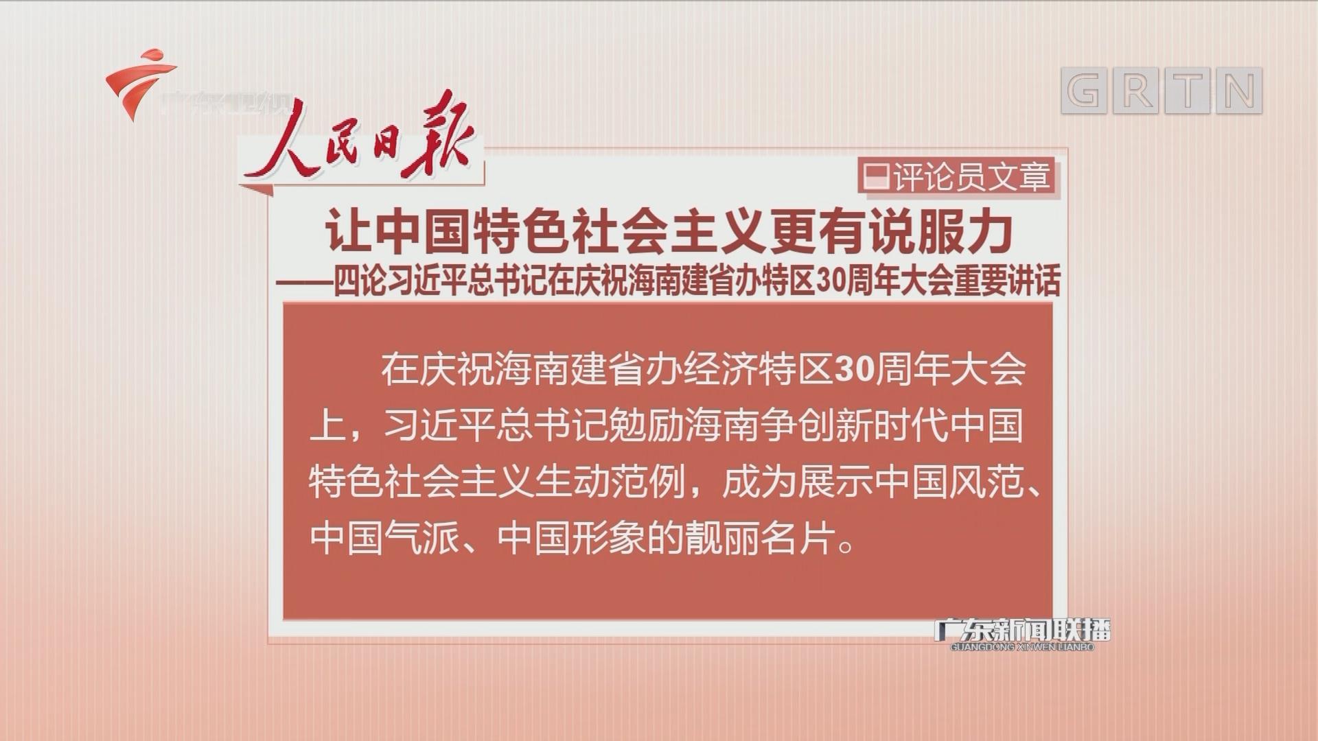 人民日报:让中国特色社会主义更有说服力