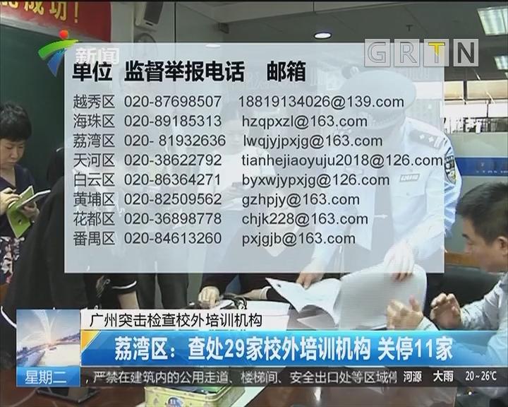 """广州突击检查校外培训机构 黄埔区:一栋楼""""藏""""30家机构 仅1家有办证"""