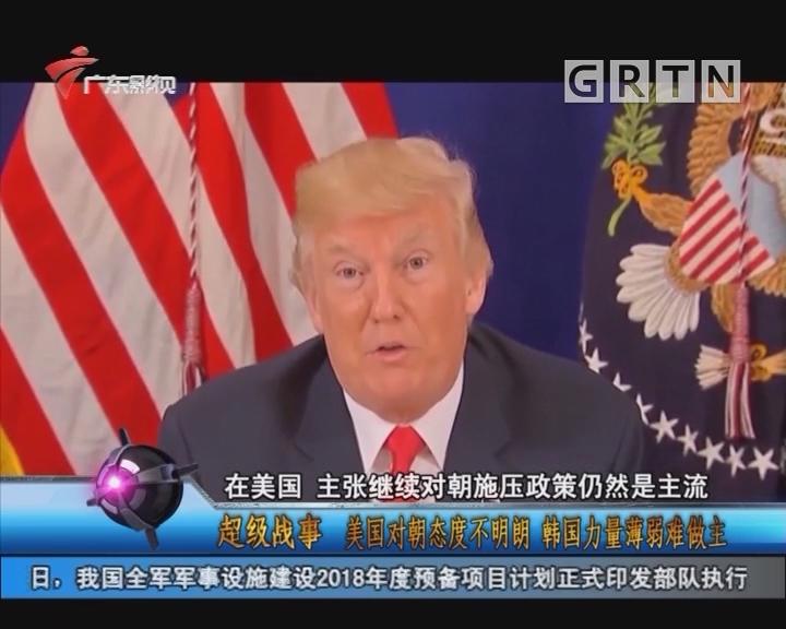 [2018-04-13]军晴剧无霸:超级战事 美韩军演规模缩水 想向朝鲜示好?