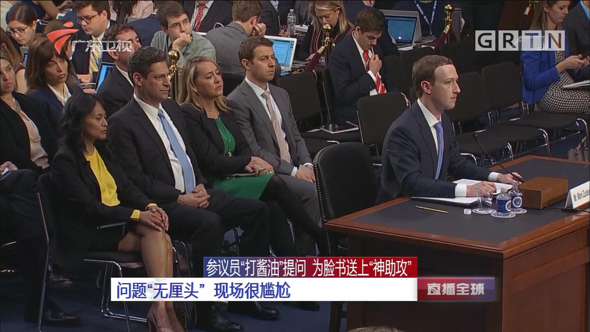 """参议员""""打酱油""""提问 为脸书送上""""神助攻"""":问题""""无厘头"""" 现场很尴尬"""