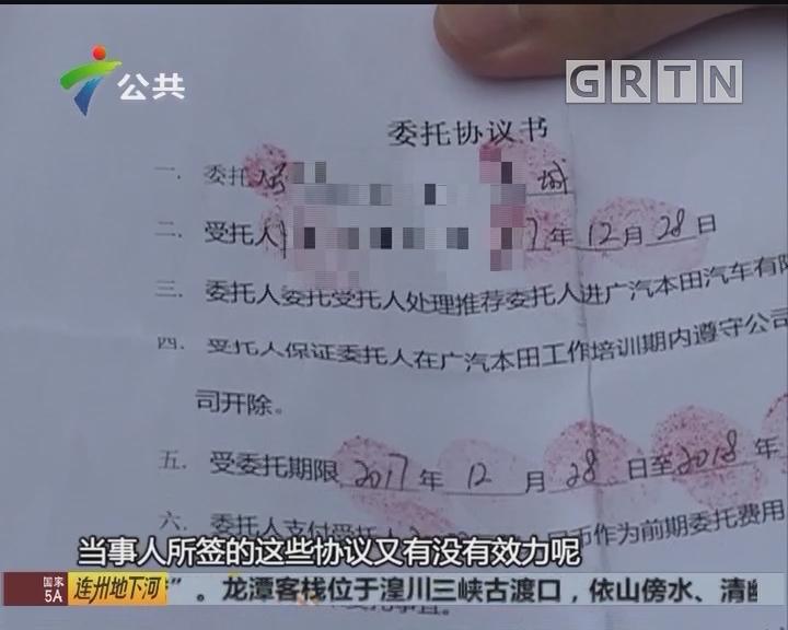"""街坊报料:""""中介""""突然失联 近百人疑遭诈骗"""