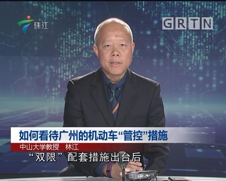"""如何看待广州的机动车""""管控""""措施"""