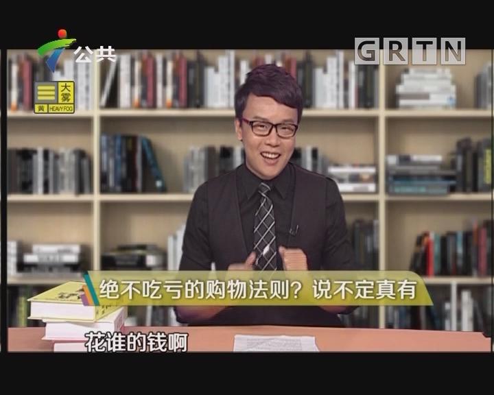 [2018-04-28]财富维他命:绝不吃亏的购物法则?说不定真有
