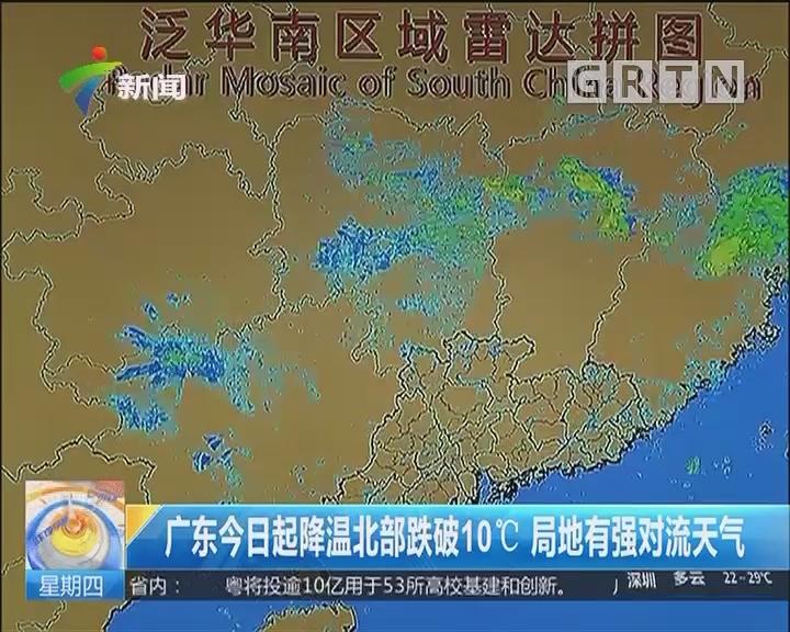 广东今日起降温北部跌破10℃ 局地有强对流天气