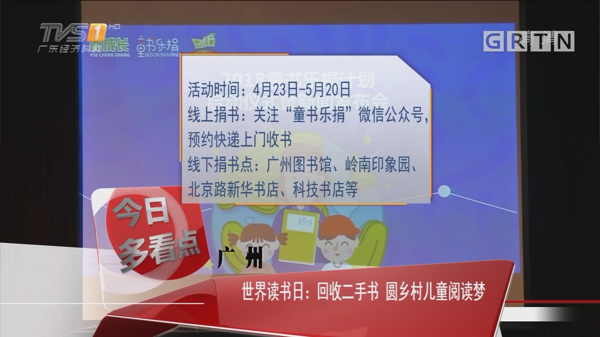广州 世界读书日:回收二手书 圆乡村儿童阅读梦