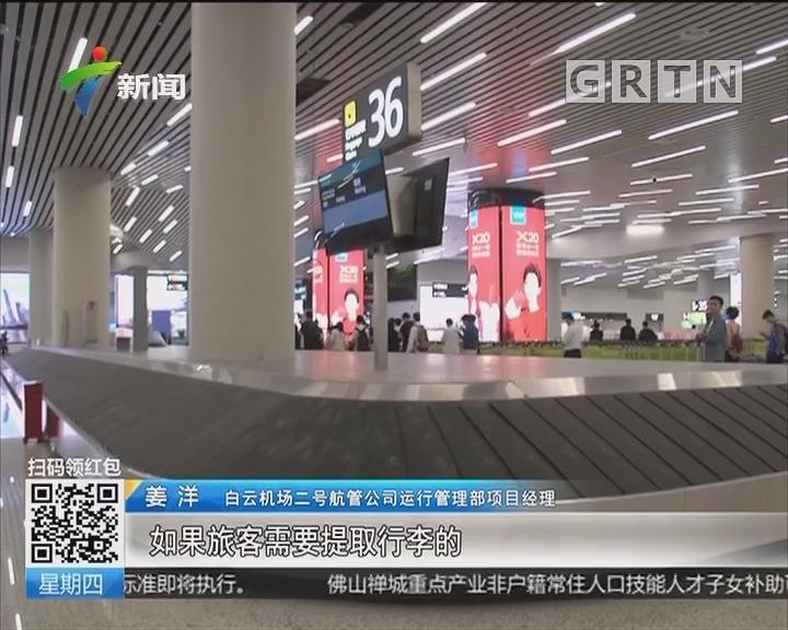 """广州白云机场T2航站楼""""开门迎客"""":T2航站楼首飞顺利完成 迈入""""双子楼""""运营时代"""