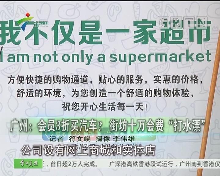 """广州:会员3折买汽车?街坊十万会费""""打水漂"""""""