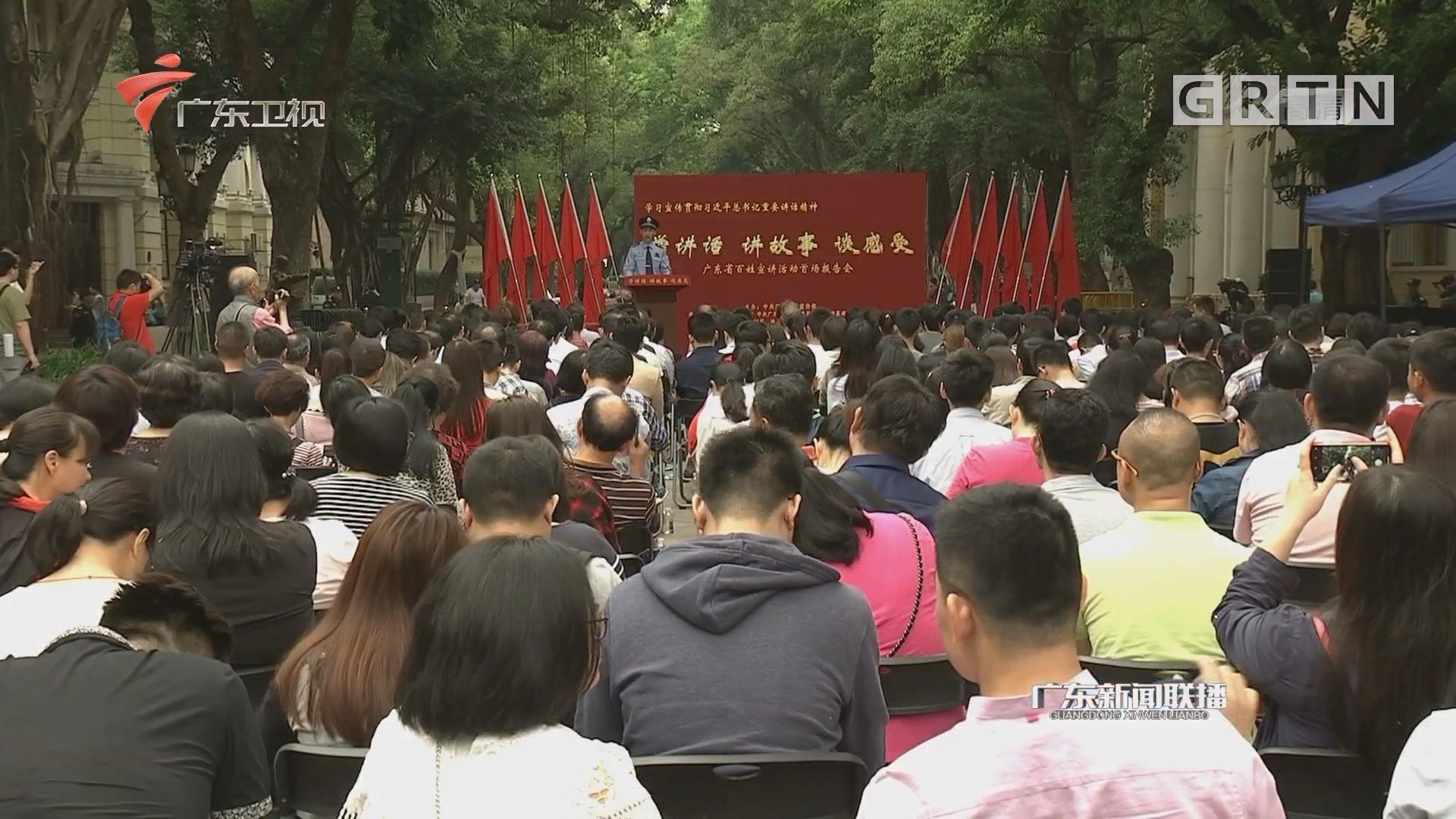 """广东举行首场""""学讲话 讲故事 谈感受""""百姓宣讲活动"""