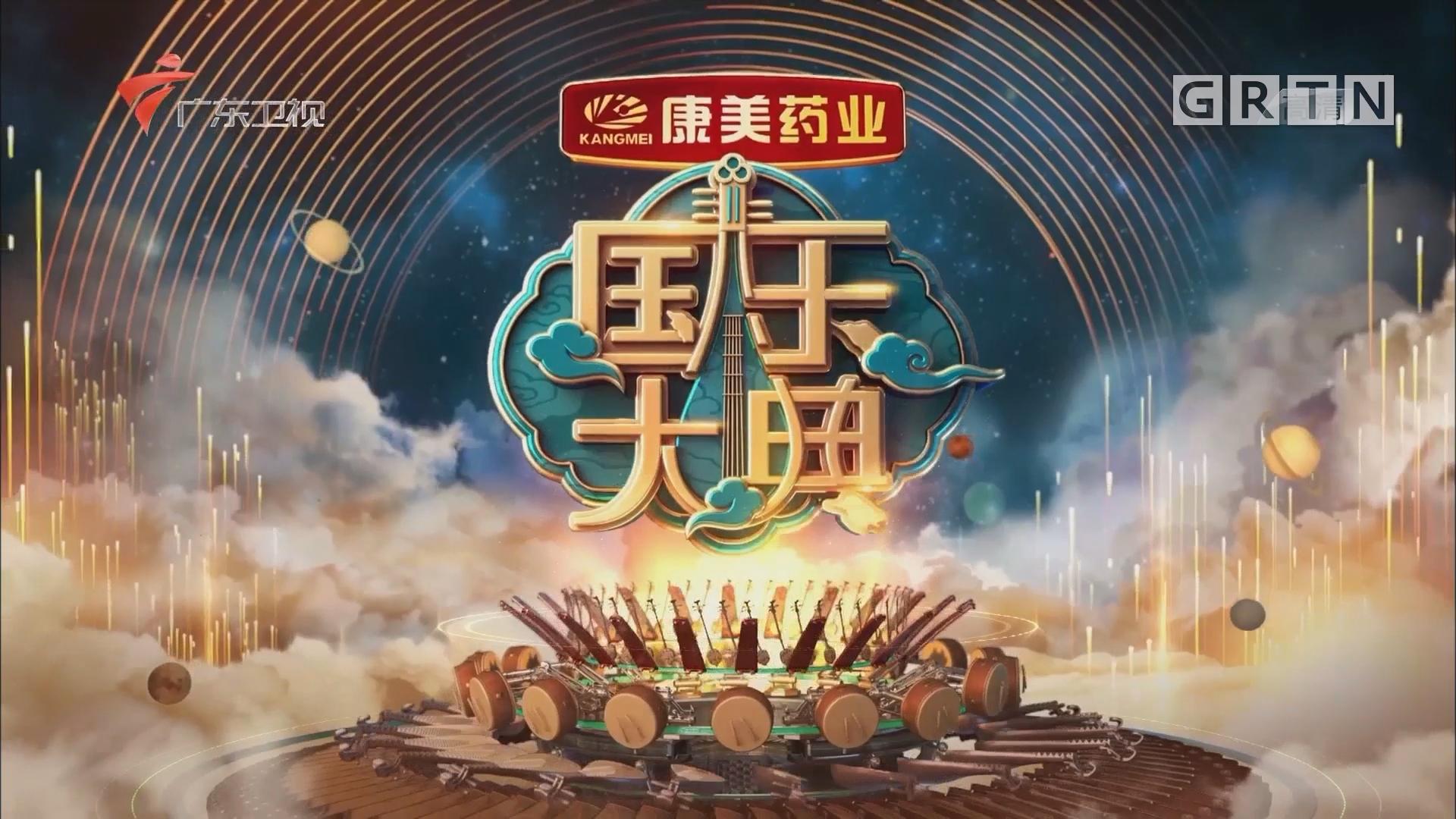 [HD][2018-04-27]《国乐大典》第九期
