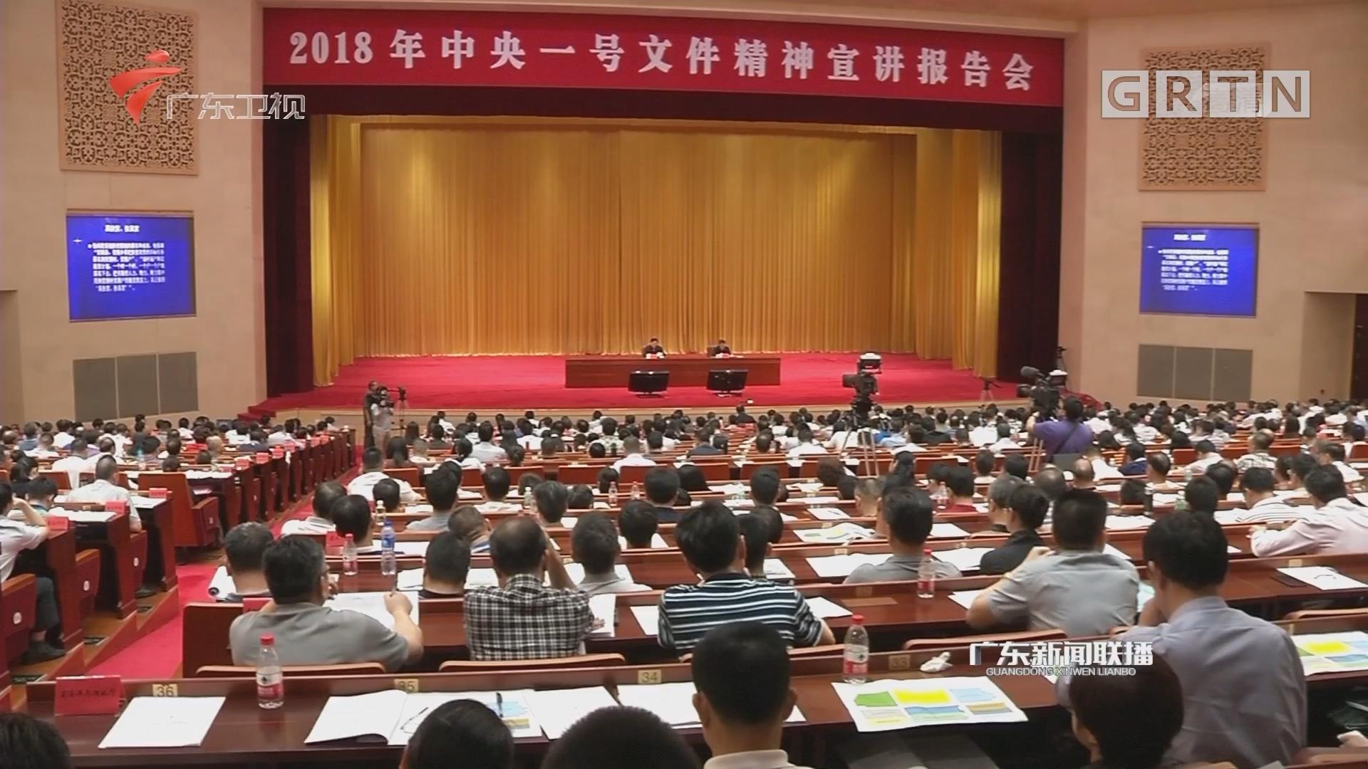 2018年中央一号文件精神宣讲报告会在粤举行